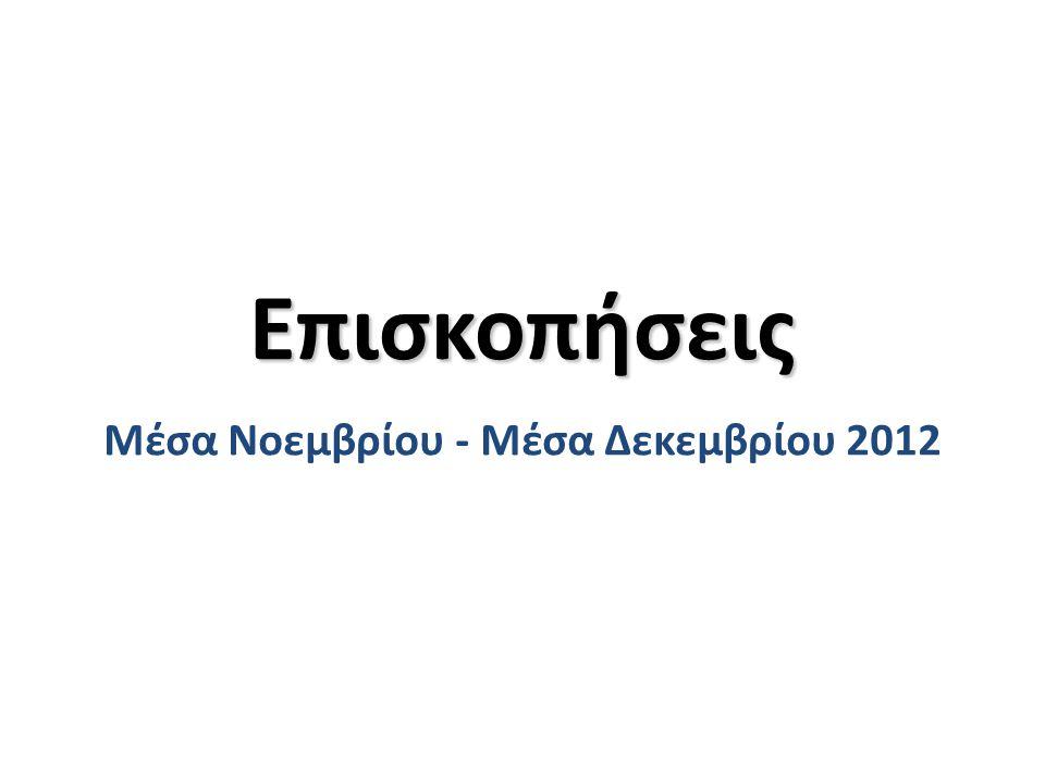 Επισκοπήσεις Μέσα Νοεμβρίου - Μέσα Δεκεμβρίου 2012