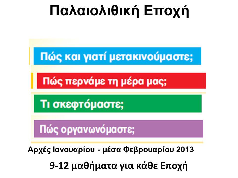 9-12 μαθήματα για κάθε Εποχή Παλαιολιθική Εποχή Αρχές Ιανουαρίου - μέσα Φεβρουαρίου 2013