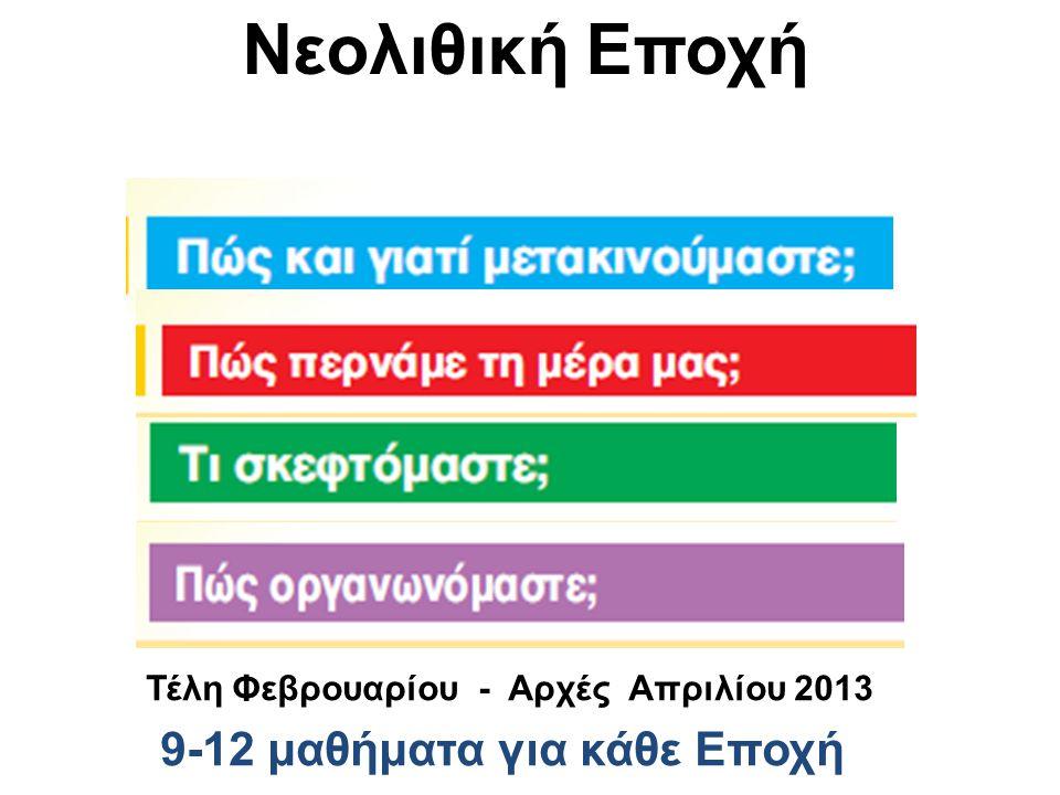 Νεολιθική Εποχή 9-12 μαθήματα για κάθε Εποχή Τέλη Φεβρουαρίου - Αρχές Απριλίου 2013