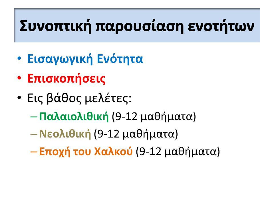 Εισαγωγική Ενότητα Επισκοπήσεις Εις βάθος μελέτες: – Παλαιολιθική (9-12 μαθήματα) – Νεολιθική (9-12 μαθήματα) – Εποχή του Χαλκού (9-12 μαθήματα)
