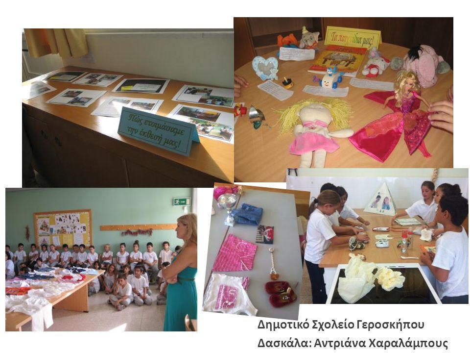 Δημοτικό Σχολείο Γεροσκήπου Δασκάλα: Αντριάνα Χαραλάμπους