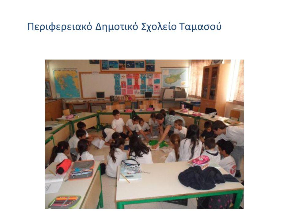 Περιφερειακό Δημοτικό Σχολείο Ταμασού Δασκάλα: Μαρία Αργυρού