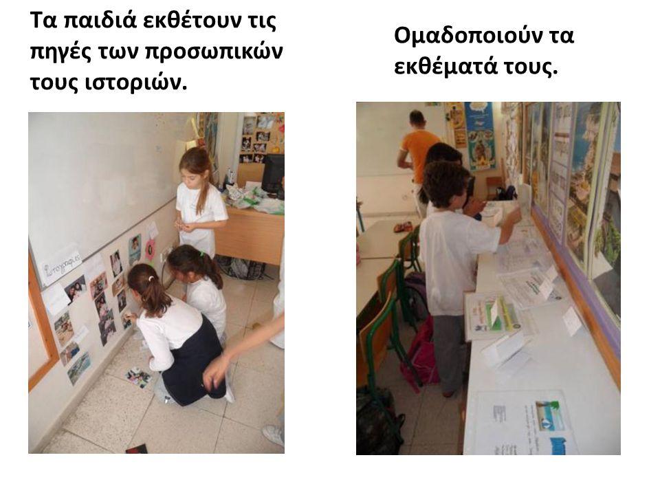 Τα παιδιά εκθέτουν τις πηγές των προσωπικών τους ιστοριών. Ομαδοποιούν τα εκθέματά τους.