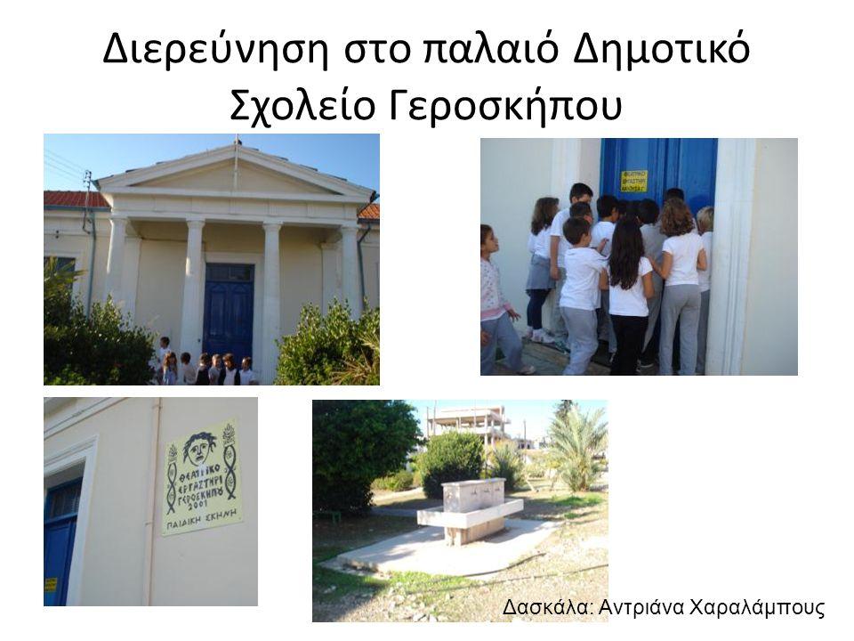 Διερεύνηση στο παλαιό Δημοτικό Σχολείο Γεροσκήπου Δασκάλα: Αντριάνα Χαραλάμπους