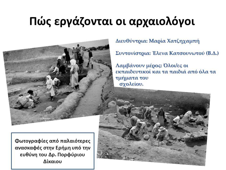 Πώς εργάζονται οι αρχαιολόγοι; Φωτογραφίες από παλαιότερες ανασκαφές στην Ερήμη υπό την ευθύνη του Δρ. Πορφύριου Δίκαιου