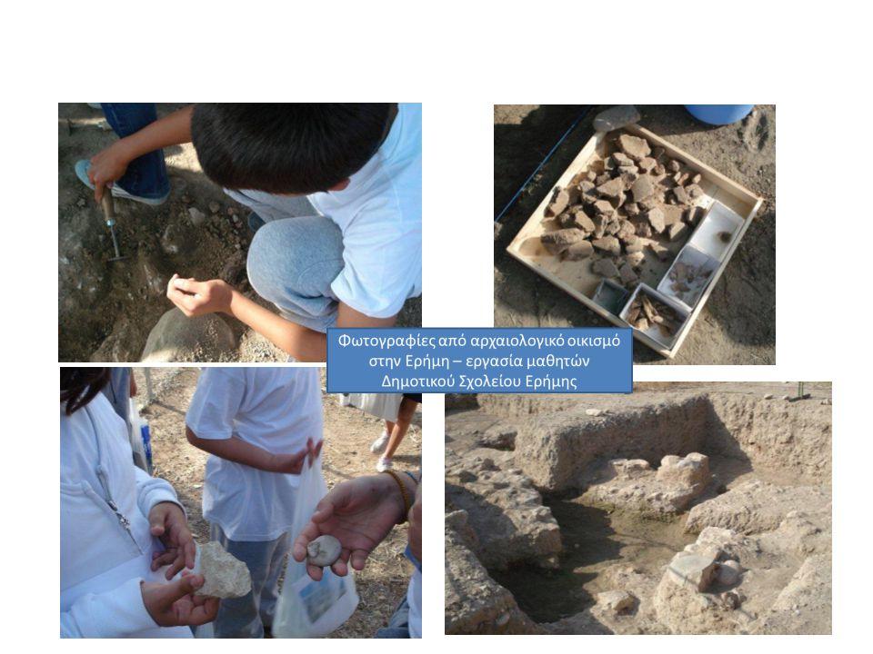 Σήμερα, τα παιδιά γίνονται αρχαιολόγοι!