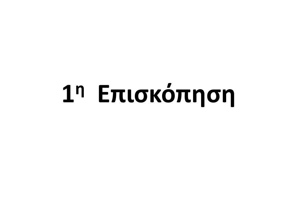 1 η Επισκόπηση