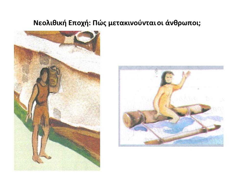 Νεολιθική Εποχή: Πώς μετακινούνται οι άνθρωποι;