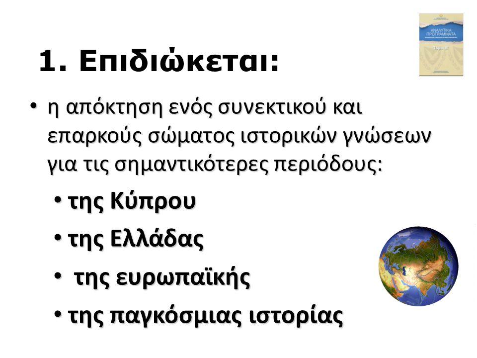 Εφαρμογή της πρότασης Δασκάλα: Ελπίδα Χαλλουμή-Κάρυου Τμήμα: Γ1 Διευθυντής: Μιχάλης Ποιητάρης Επιθεωρήτρια: Δήμητρα Μέσσιου