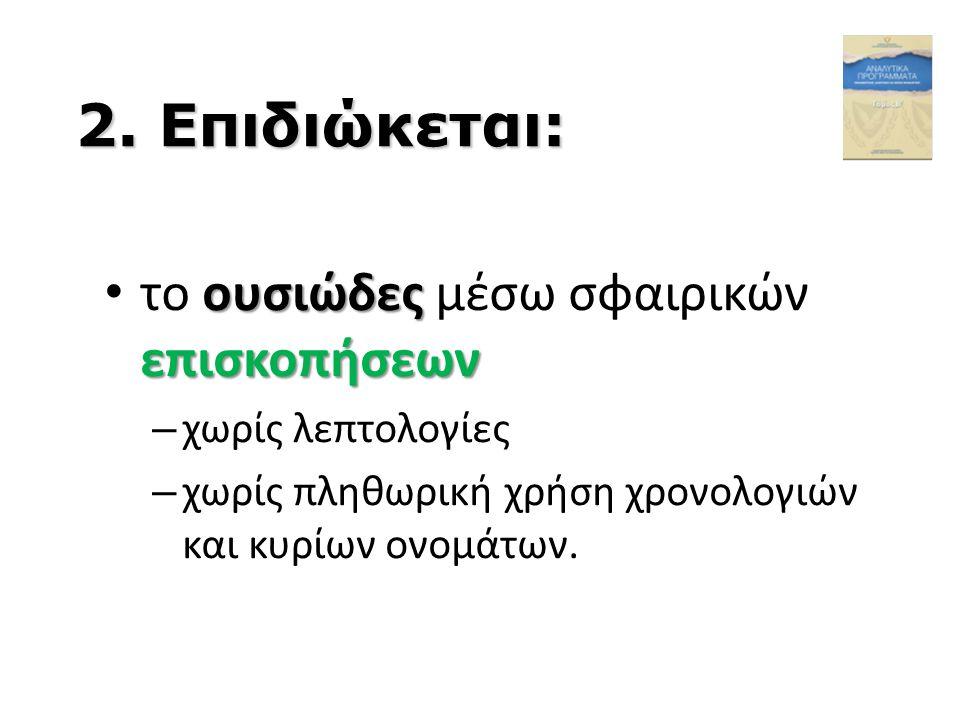 Διδακτική πρόταση 3 Ποιος Είμαι; Ποια Είμαι; Στοιχεία αλλαγής και συνέχειας Επιχειρηματολογία (Χρήση λεξιλογίου διαβαθμισμένης βεβαιότητας) Στοιχεία αλλαγής και συνέχειας Επιχειρηματολογία (Χρήση λεξιλογίου διαβαθμισμένης βεβαιότητας)