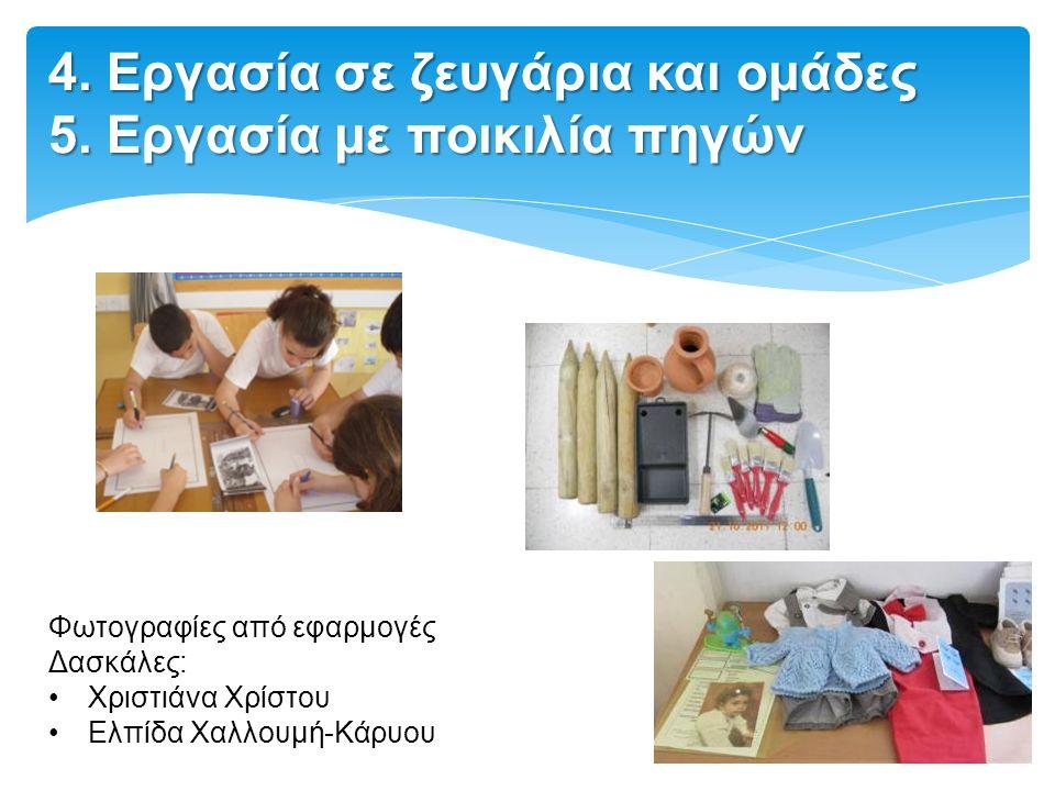 Φωτογραφίες από εφαρμογές Δασκάλες: Χριστιάνα Χρίστου Ελπίδα Χαλλουμή-Κάρυου 4.