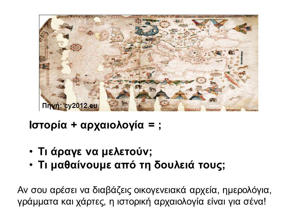 Ιστορία + αρχαιολογία = ; Τι άραγε να μελετούν; Τι μαθαίνουμε από τη δουλειά τους; Αν σου αρέσει να διαβάζεις οικογενειακά αρχεία, ημερολόγια, γράμματα και χάρτες, η ιστορική αρχαιολογία είναι για σένα.