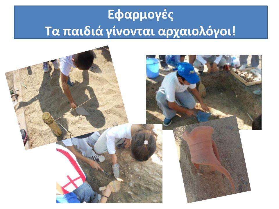 Εφαρμογές Τα παιδιά γίνονται αρχαιολόγοι!