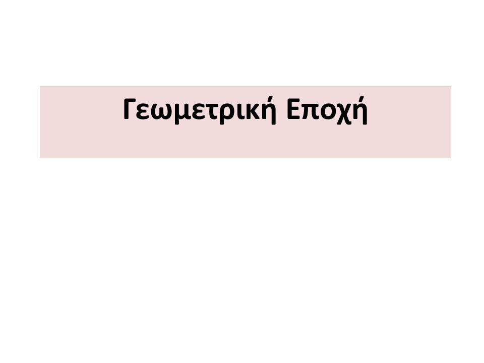 Γεωμετρική Εποχή