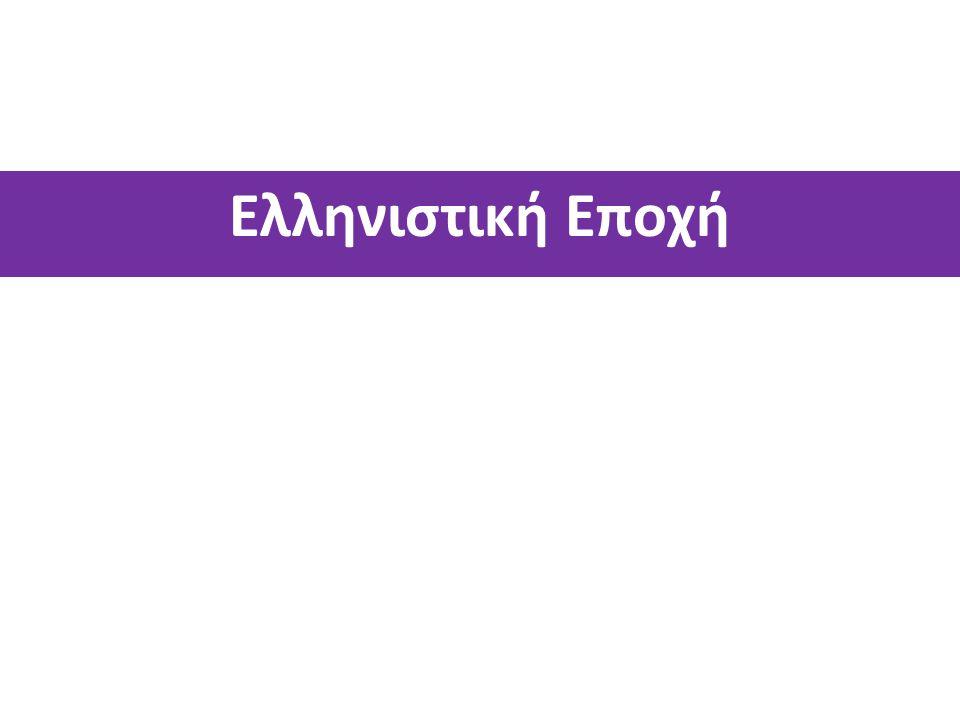 Ελληνιστική Εποχή