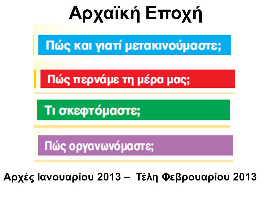 Αρχαϊκή Εποχή Αρχές Ιανουαρίου 2013 – Τέλη Φεβρουαρίου 2013