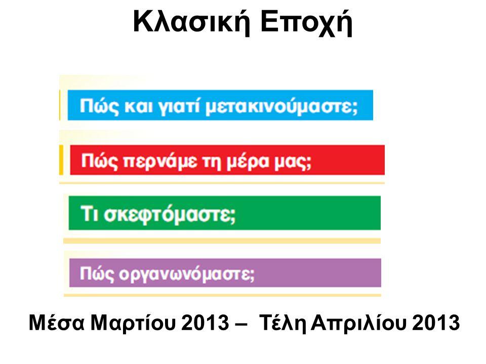 Κλασική Εποχή Μέσα Μαρτίου 2013 – Τέλη Απριλίου 2013