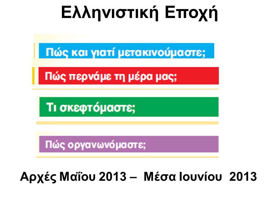 Ελληνιστική Εποχή Αρχές Μαΐου 2013 – Μέσα Ιουνίου 2013