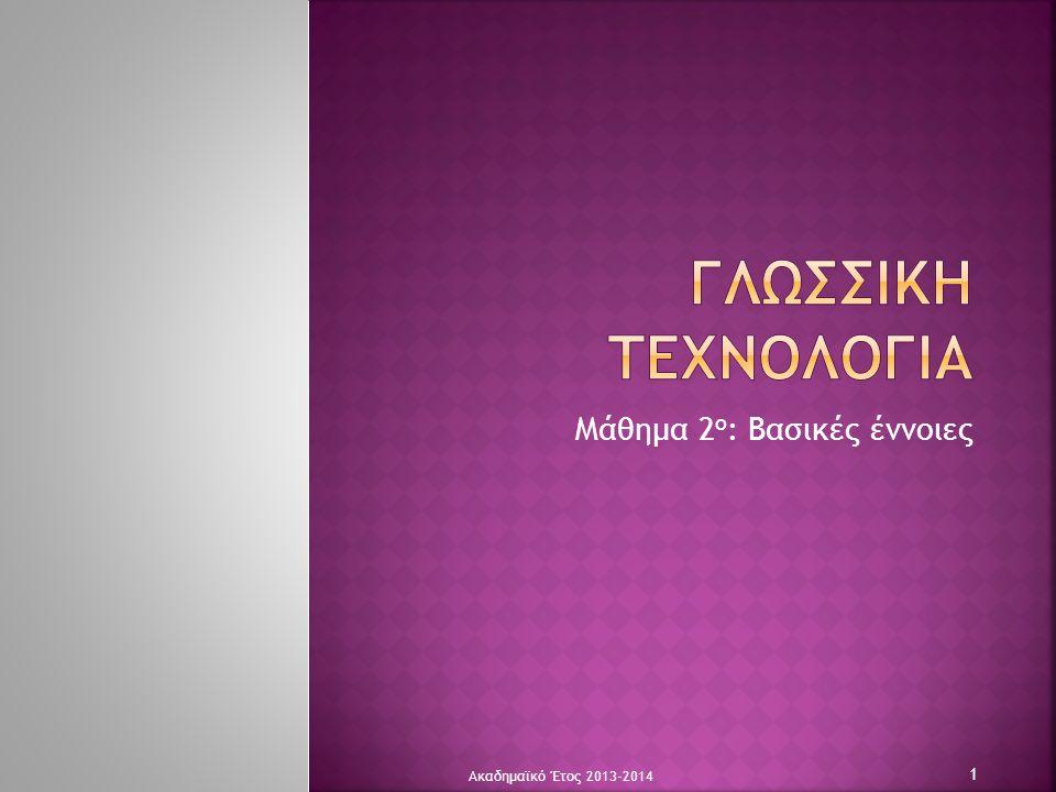 Μάθημα 2 ο : Βασικές έννοιες 1 Ακαδημαϊκό Έτος 2013-2014