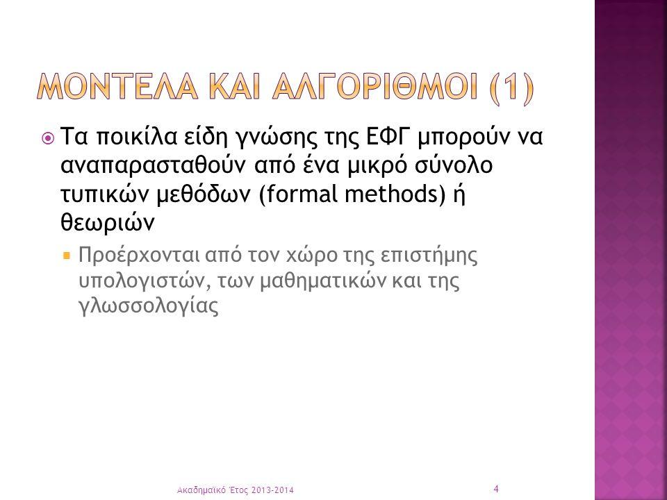  Τα ποικίλα είδη γνώσης της ΕΦΓ μπορούν να αναπαρασταθούν από ένα μικρό σύνολο τυπικών μεθόδων (formal methods) ή θεωριών  Προέρχονται από τον χώρο της επιστήμης υπολογιστών, των μαθηματικών και της γλωσσολογίας Ακαδημαϊκό Έτος 2013-2014 4