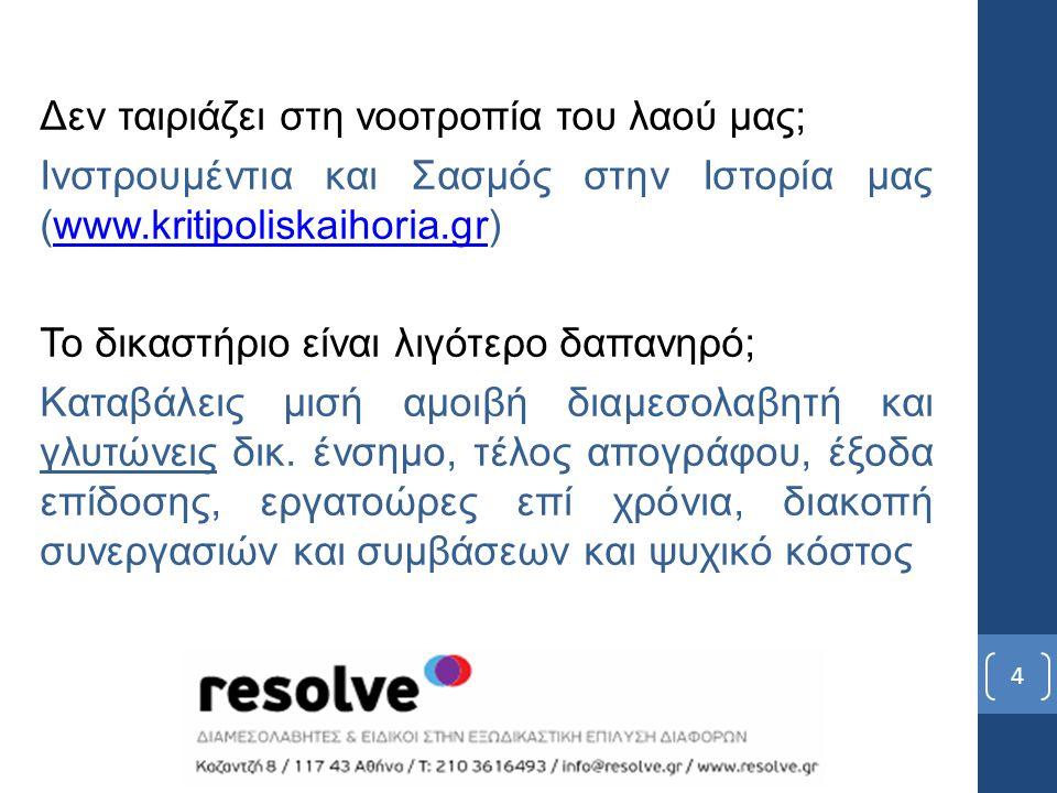 Δεν ταιριάζει στη νοοτροπία του λαού μας; Ινστρουμέντια και Σασμός στην Ιστορία μας (www.kritipoliskaihoria.gr)www.kritipoliskaihoria.gr Το δικαστήριο είναι λιγότερο δαπανηρό; Καταβάλεις μισή αμοιβή διαμεσολαβητή και γλυτώνεις δικ.