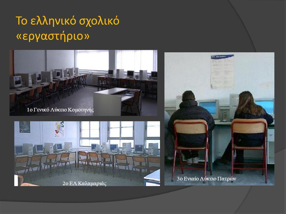 Το ελληνικό σχολικό «εργαστήριο» 2o EΛ Καλαμαριάς 1o Γενικό Λύκειο Κομοτηνής 3o Ενιαίο Λύκειο Πατρών