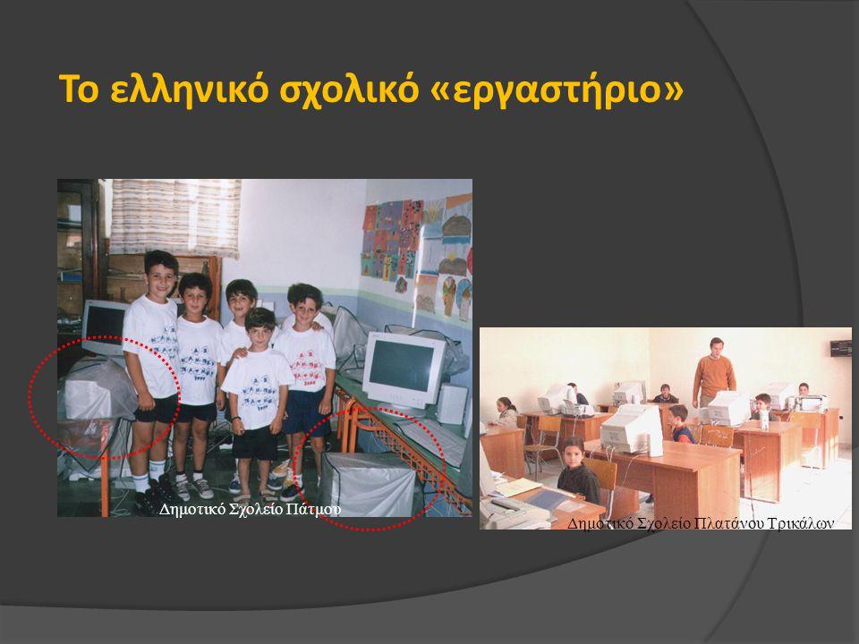 Δημοτικό Σχολείο Πάτμου Δημοτικό Σχολείο Πλατάνου Τρικάλων Το ελληνικό σχολικό «εργαστήριο»