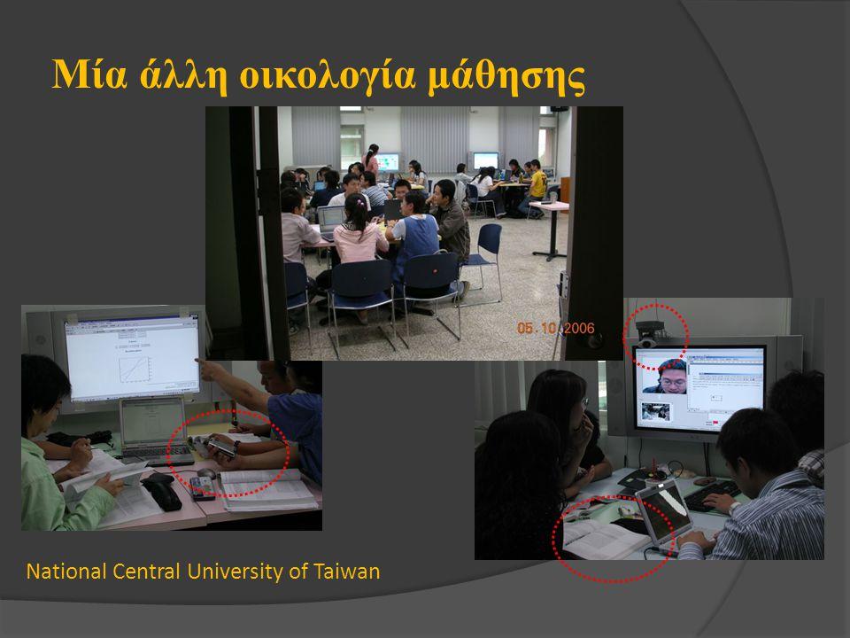 National Central University of Taiwan Μία άλλη οικολογία μάθησης