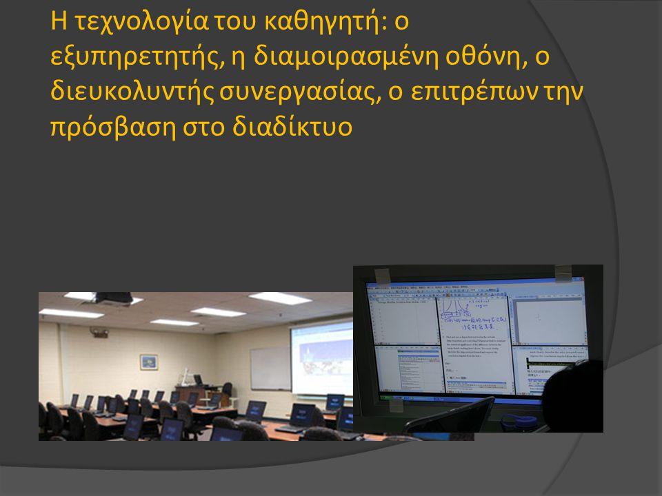 Η τεχνολογία του καθηγητή: ο εξυπηρετητής, η διαμοιρασμένη οθόνη, ο διευκολυντής συνεργασίας, ο επιτρέπων την πρόσβαση στο διαδίκτυο