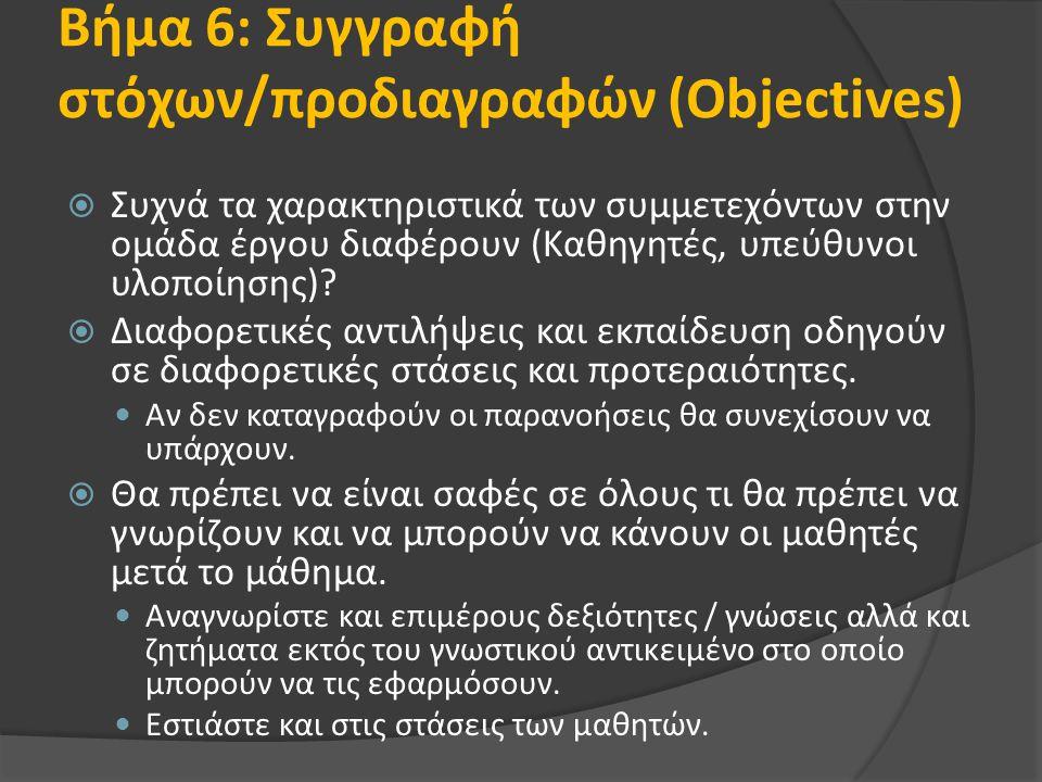 Βήμα 6: Συγγραφή στόχων/προδιαγραφών (Objectives)  Συχνά τα χαρακτηριστικά των συμμετεχόντων στην ομάδα έργου διαφέρουν (Καθηγητές, υπεύθυνοι υλοποίησης).