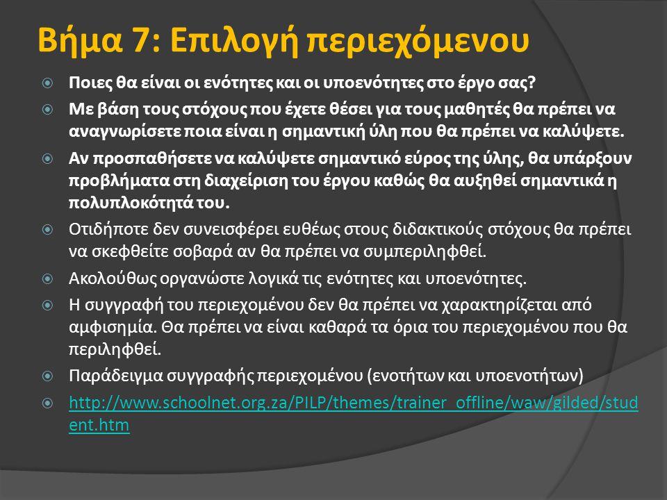 Βήμα 7: Επιλογή περιεχόμενου  Ποιες θα είναι οι ενότητες και οι υποενότητες στο έργο σας.