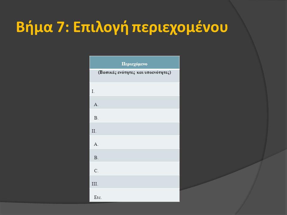 Βήμα 7: Επιλογή περιεχομένου Περιεχόμενο (Βασικές ενότητες και υποενότητες) I.