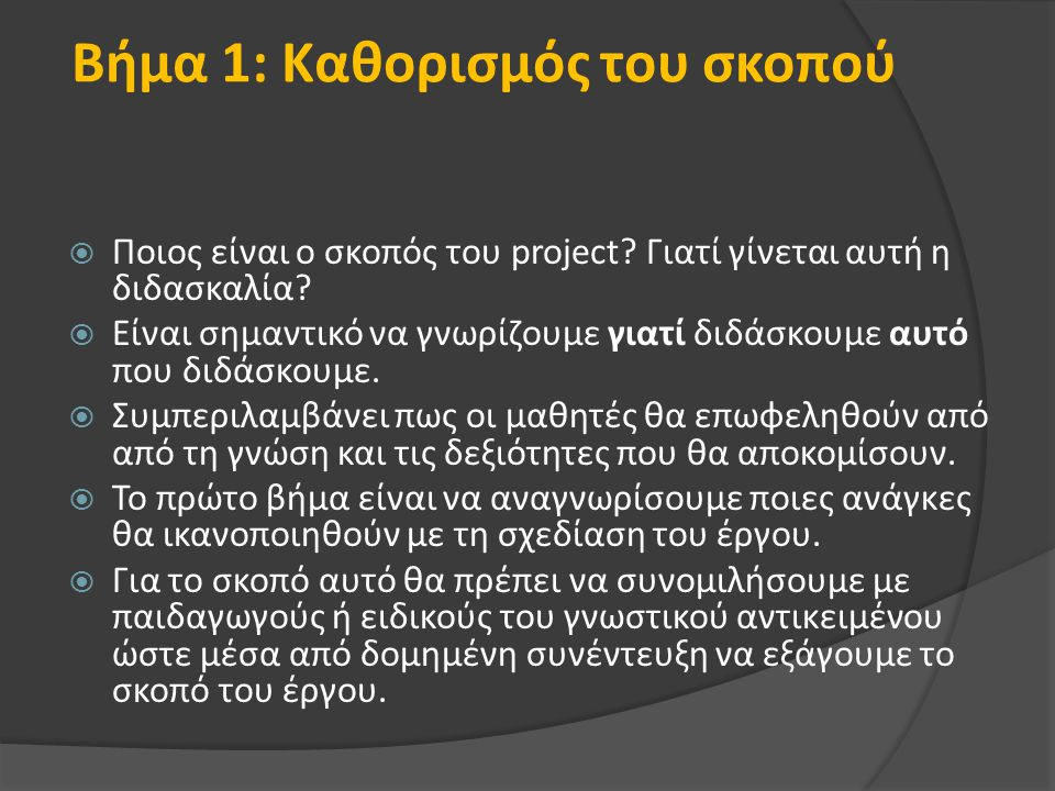Βήμα 1: Καθορισμός του σκοπού  Ποιος είναι ο σκοπός του project.