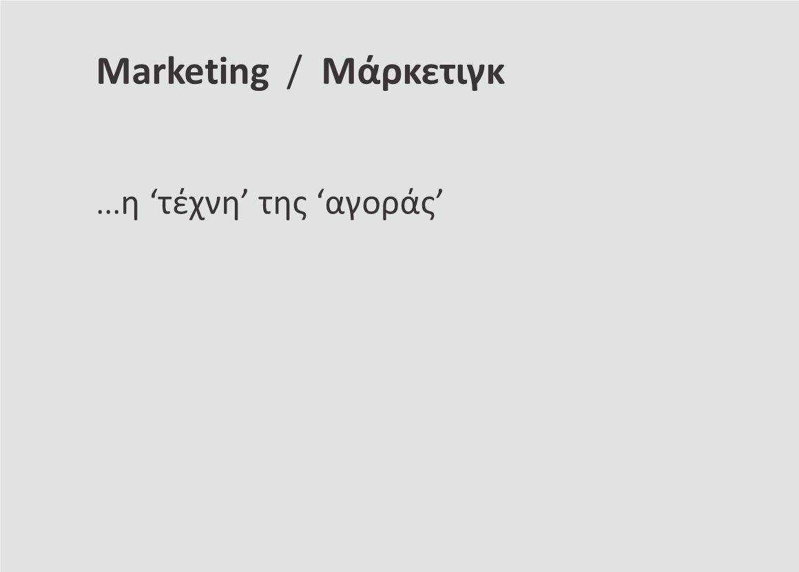 Marketing / Μάρκετιγκ... η 'τέχνη' της 'αγοράς'