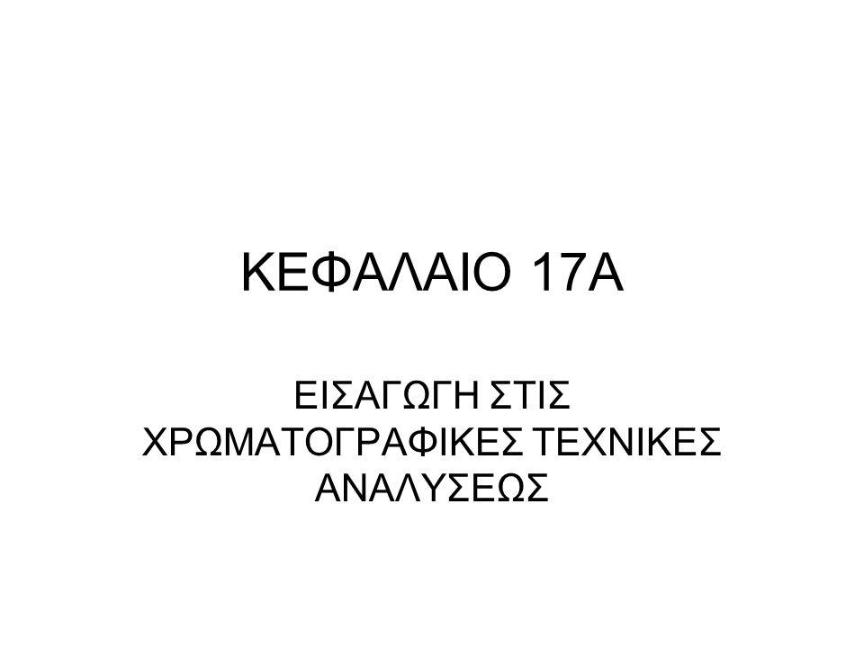 ΚΕΦΑΛΑΙΟ 17A ΕΙΣΑΓΩΓΗ ΣΤΙΣ ΧΡΩΜΑΤΟΓΡΑΦΙΚΕΣ ΤΕΧΝΙΚΕΣ ΑΝΑΛΥΣΕΩΣ