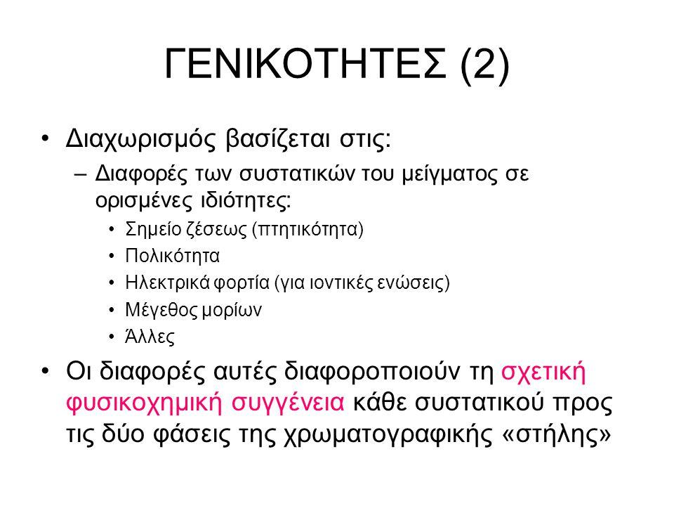 ΓΕΝΙΚΟΤΗΤΕΣ (2) Διαχωρισμός βασίζεται στις: –Διαφορές των συστατικών του μείγματος σε ορισμένες ιδιότητες: Σημείο ζέσεως (πτητικότητα) Πολικότητα Ηλεκ