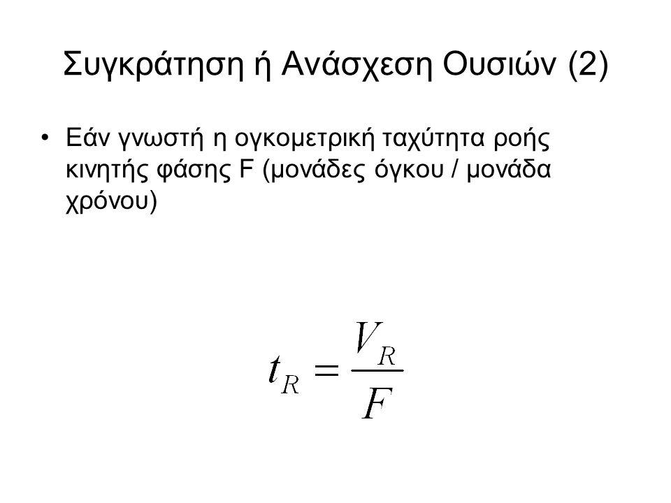 Συγκράτηση ή Ανάσχεση Ουσιών (2) Εάν γνωστή η ογκομετρική ταχύτητα ροής κινητής φάσης F (μονάδες όγκου / μονάδα χρόνου)