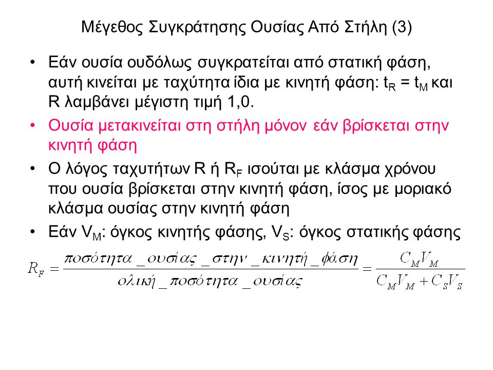 Μέγεθος Συγκράτησης Ουσίας Από Στήλη (3) Εάν ουσία ουδόλως συγκρατείται από στατική φάση, αυτή κινείται με ταχύτητα ίδια με κινητή φάση: t R = t M και