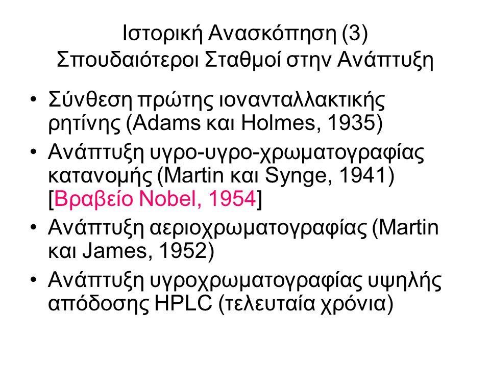 Ιστορική Ανασκόπηση (3) Σπουδαιότεροι Σταθμοί στην Ανάπτυξη Σύνθεση πρώτης ιονανταλλακτικής ρητίνης (Adams και Holmes, 1935) Ανάπτυξη υγρο-υγρο-χρωματ