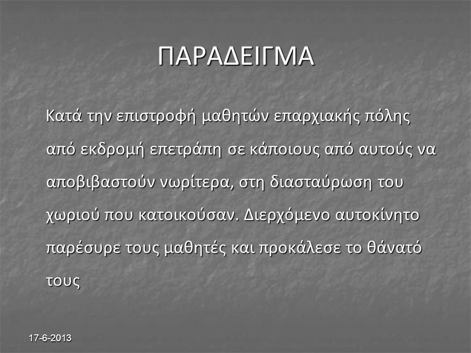 17-6-2013 ΠΑΡΑΔΕΙΓΜΑ Κατά την επιστροφή μαθητών επαρχιακής πόλης από εκδρομή επετράπη σε κάποιους από αυτούς να αποβιβαστούν νωρίτερα, στη διασταύρωση