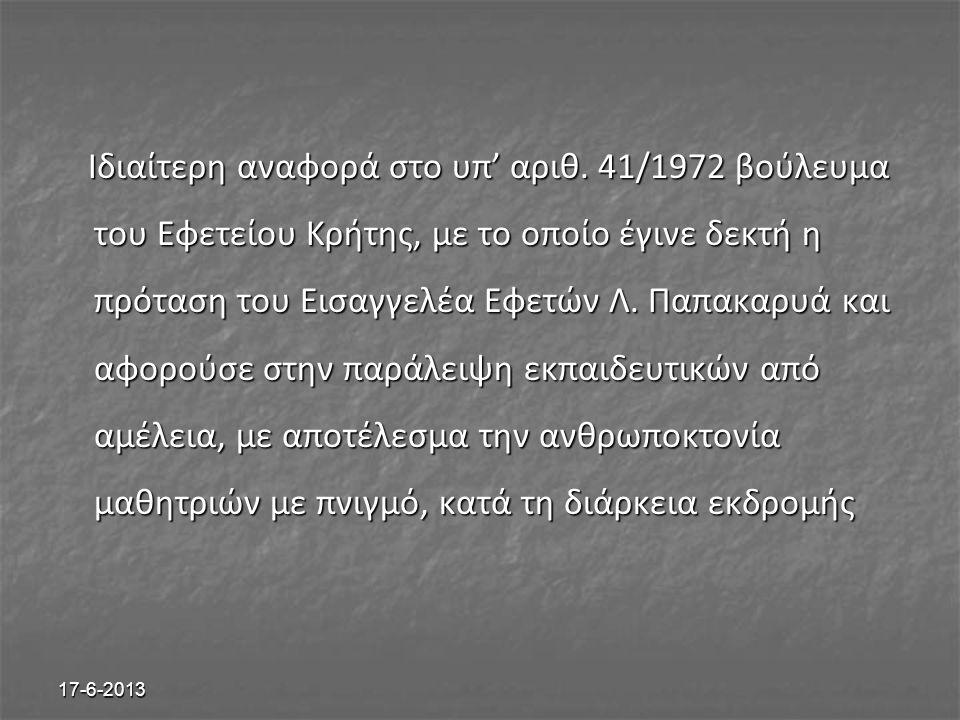 17-6-2013 Ιδιαίτερη αναφορά στο υπ' αριθ. 41/1972 βούλευμα του Εφετείου Κρήτης, με το οποίο έγινε δεκτή η πρόταση του Εισαγγελέα Εφετών Λ. Παπακαρυά κ