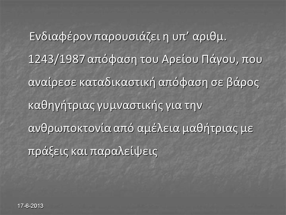 17-6-2013 Ενδιαφέρον παρουσιάζει η υπ' αριθμ. 1243/1987 απόφαση του Αρείου Πάγου, που αναίρεσε καταδικαστική απόφαση σε βάρος καθηγήτριας γυμναστικής