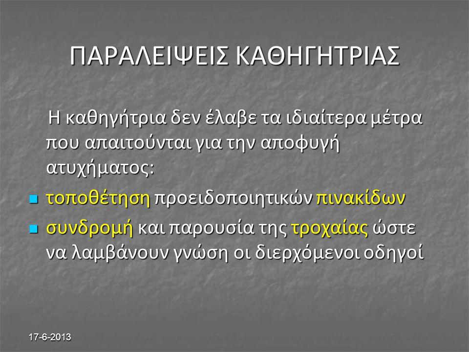 17-6-2013 ΠΑΡΑΛΕΙΨΕΙΣ ΚΑΘΗΓΗΤΡΙΑΣ Η καθηγήτρια δεν έλαβε τα ιδιαίτερα μέτρα που απαιτούνται για την αποφυγή ατυχήματος: Η καθηγήτρια δεν έλαβε τα ιδια