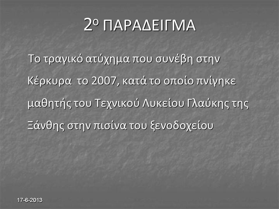 17-6-2013 2 ο ΠΑΡΑΔΕΙΓΜΑ Το τραγικό ατύχημα που συνέβη στην Κέρκυρα το 2007, κατά το οποίο πνίγηκε μαθητής του Τεχνικού Λυκείου Γλαύκης της Ξάνθης στη