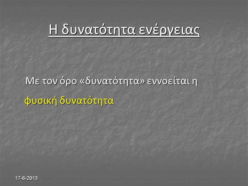 17-6-2013 Η δυνατότητα ενέργειας Με τον όρο «δυνατότητα» εννοείται η φυσική δυνατότητα Με τον όρο «δυνατότητα» εννοείται η φυσική δυνατότητα