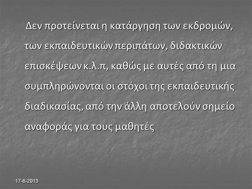 17-6-2013 Δεν προτείνεται η κατάργηση των εκδρομών, των εκπαιδευτικών περιπάτων, διδακτικών επισκέψεων κ.λ.π, καθώς με αυτές από τη μια συμπληρώνονται