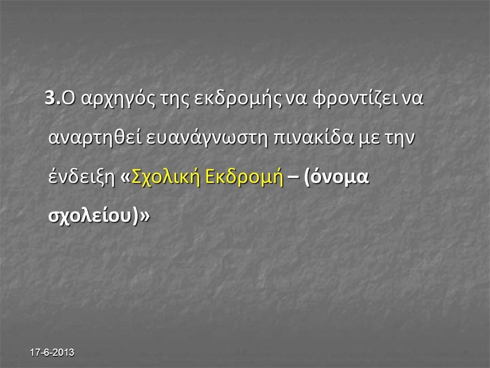 17-6-2013 3.Ο αρχηγός της εκδρομής να φροντίζει να αναρτηθεί ευανάγνωστη πινακίδα με την ένδειξη «Σχολική Εκδρομή – (όνομα σχολείου)» 3.Ο αρχηγός της