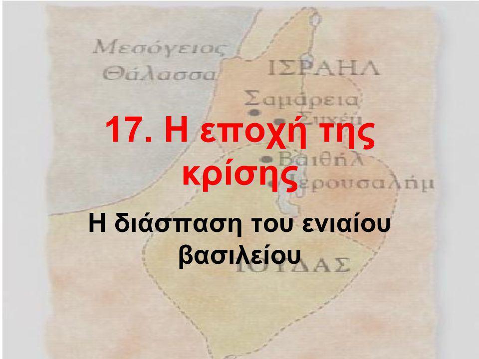Α) το ενιαίο βασίλειο διασπάται Ας διαβάσουμε την παράγραφο α΄ Ποια ήταν η αιτία της διάσπασης; Η άρνηση του Ροβοάμ (διαδόχου του Σολομώντα) να μειώσει τη φορολογία του λαού.