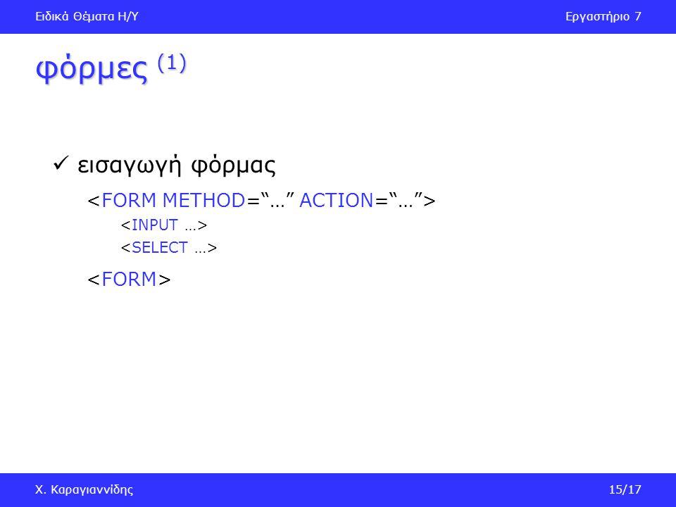 Ειδικά Θέματα Η/ΥΕργαστήριο 7 Χ. Καραγιαννίδης15/17 φόρμες (1) εισαγωγή φόρμας