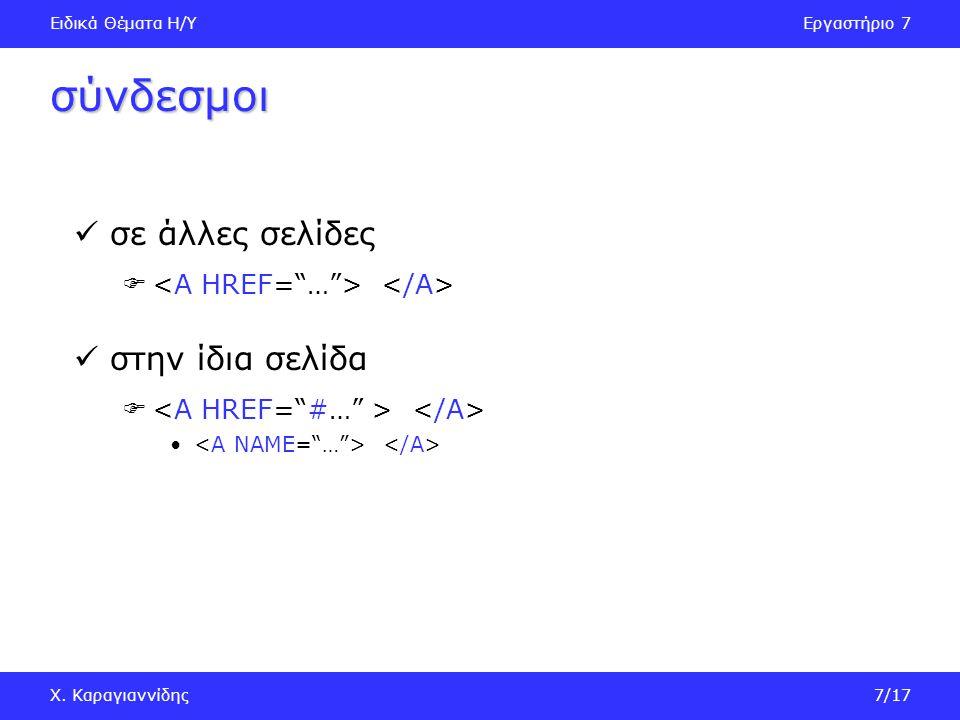 Ειδικά Θέματα Η/ΥΕργαστήριο 7 Χ. Καραγιαννίδης7/17 σύνδεσμοι σε άλλες σελίδες  στην ίδια σελίδα 